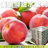【果之蔬-全省免運】美國特大顆水蜜桃原箱X1箱(每箱約4.5KG/約14-15粒)每顆300克以上