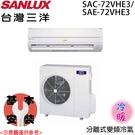 限量【SANLUX三洋】冷暖型變頻分離式冷氣 SAC-72VHE3/SAE-72VHE3 送基本安裝