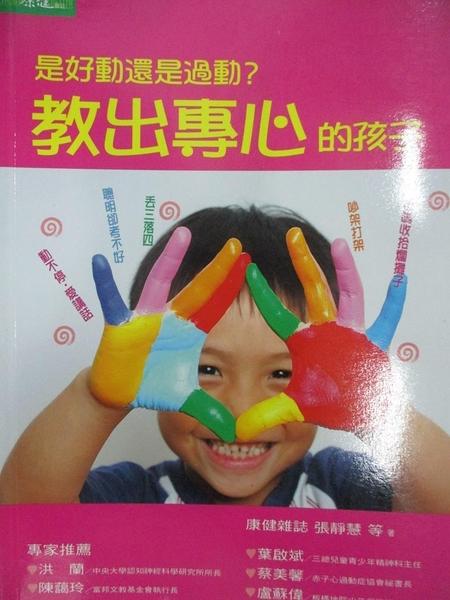 【書寶二手書T2/親子_DAM】教出專心的孩子-是好動還是過動_康健雜誌編輯部