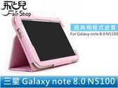 【妃凡】簡約時尚 Samsung 三星 Galaxy Note 8.0/N5100 Note8.0 相框 支架 保護套 皮套
