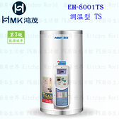 【PK廚浴生活館】 高雄 HMK鴻茂 EH-0801TS 31L 調溫型 電熱水器 EH-0801 實體店面 可刷卡