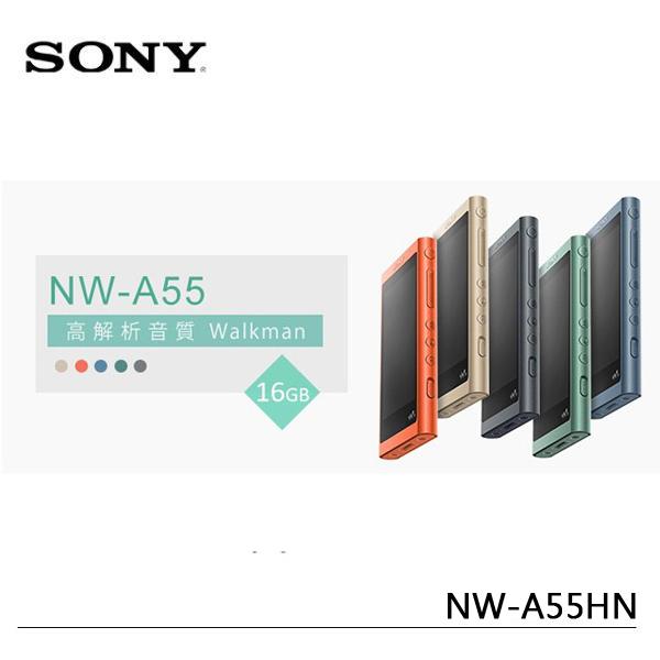 【24期0利率+台灣公司貨保固一年】SONY 高品質 MP3 隨身聽 NW-A55 16G 多色