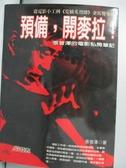 【書寶二手書T8/傳記_JSE】預備,開麥拉!張曾澤的電影私房筆記_張曾澤