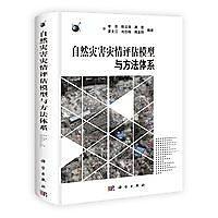 簡體書-十日到貨 R3YY【自然災害災情評估模型與方法體系】 9787030350558 科學出版社 作者: