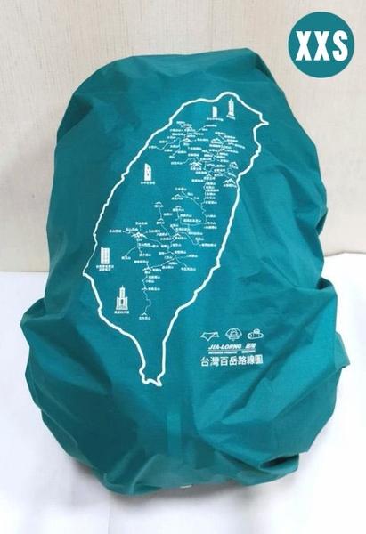 丹大戶外【嘉隆】『顏色隨機』台灣百岳路線圖 防水背包套XXS 25L以下 CL-100(附有排水孔及固定帶)