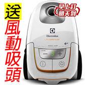 (好康)本月加碼送風動吸頭(價值3000)【伊萊克斯】超靜音吸塵器UltraSilence ZUS4065PET