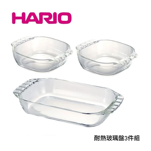 HARIO 日本製耐熱玻璃碗盤組 可微波 可進烤箱 水波爐 3件組