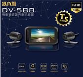 【狠角攝】 DV-588 機車行車紀錄器  TS碼流 新品價 $4990 送64G、『錄得清』XP007 無線手機充電架