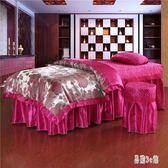 美容床四件套 美容美體床罩四件套180*60 梯形高檔蕾絲按摩床品OB4779『易購3c館』