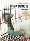 熱賣餵食器 狗狗自動喂食器掛式狗碗盆防打翻懸掛籠子泰迪貓碗貓食盆寵物用品 LX coco