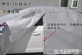 車罩寶馬新1系3系5系車衣7系x1 x3 x5 320li汽車防曬防雨遮陽隔熱 NMS快意購物網