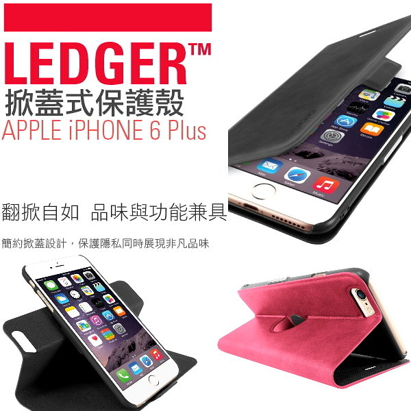 SEIDIO LEDGER iPhone6 6 Plus 5.5吋 掀蓋式保護殼 皮套 立架 保護殼 三合一 旋轉 直放/橫放 兩用