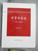 【書寶二手書T8/大學法學_YAV】刑事訴訟法7/e(上冊) 總論編_林鈺雄