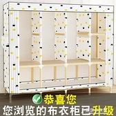 簡易衣櫃現代簡約組裝實木布藝衣櫥出租房家用收納布衣櫃網紅加粗  【快速出貨】YXS