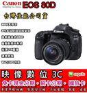 《映像數位》CANON EOS 80D 機身+ 18-55mm IS STM 單鏡組 【全新佳能公司貨】【登錄送2好禮】***