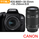 Canon EOS 800D+18-55mm+55-250mm IS II 雙鏡組*(中文平輸)