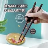 兒童訓練筷子成人大人中風輔助糾矯正器左手學習6大童8二段9-12歲【快速出貨】