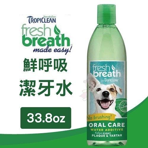 『寵喵樂旗艦店』鮮呼吸 Fresh breath 潔牙水 33.8oz/罐 寵物日常口腔衛生保健