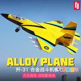 飛機模型 彩珀合金飛機模型仿真男孩玩具飛機聲光回力飛機戰斗機兒童玩具 多款可選