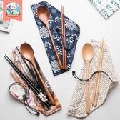 【新年鉅惠】 Yomerto木質日式和風筷子小勺子三件套學生便攜可愛餐具套裝家用