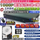 【台灣安防】監視器 1080P 士林電機 TVI監控主機硬碟套餐 DVR 8路 +4TB監控專用硬碟 720P 監視器材