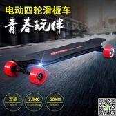 智慧滑板電動滑板成人 易客摩比M5防水防暴智慧無線遙控刷街四輪雙驅 igo摩可美家