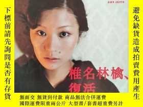 二手書博民逛書店(搖滾日本雜誌)ROCKIN ON罕見JAPAN:10,25 JANUARY 2003 VOL.238 椎名林檎復