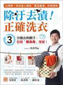 除汙去漬!正確洗衣:台灣第一洗衣達人傳授「真正乾淨」的清潔術,3分鐘去除髒汙,拒..