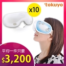 【大宗採購-10入組】tokuyo 煥眼冷熱眼部氣壓按摩器 TS-183