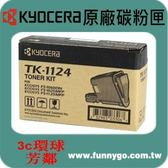KYOCERA京瓷 原廠 碳粉匣 TK-1124