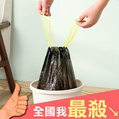抽繩袋 塑膠袋 1入 塑料袋 手提袋 廚餘 垃圾袋 束口 一次性 收納 收口式 垃圾袋【N317】米菈生活館