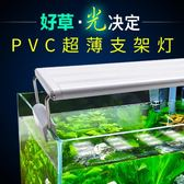 LED魚缸燈架草缸燈 水族箱LED燈架節能魚缸照明燈支架燈魚缸草燈