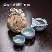單人汝窯快客杯 一壺兩二杯旅行小茶具套裝便攜迷你型1人陶瓷旅游