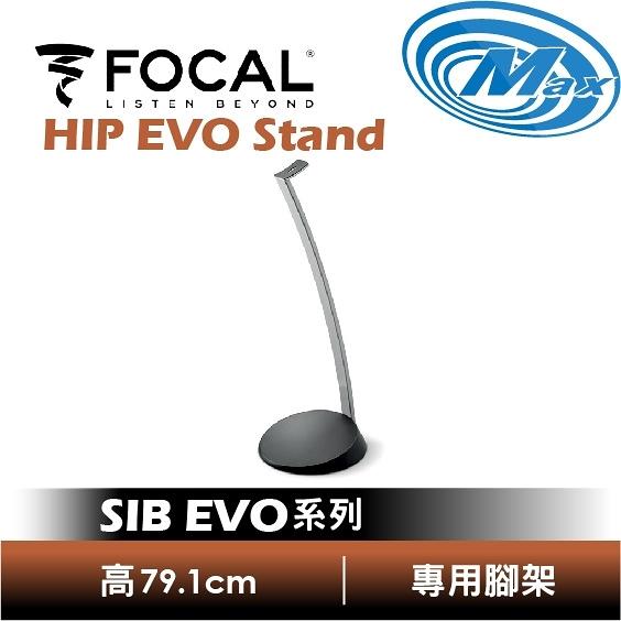 【麥士音響】FOCAL 法國品牌 HIP EVO Stand   SIB EVO 系列 專用 喇叭腳架