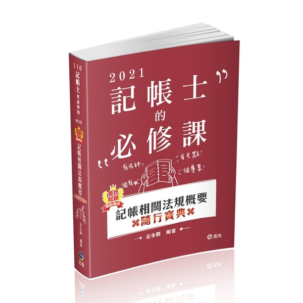 金氏紀錄重點集錦-記帳相關法規概要(記帳士考試)HL15