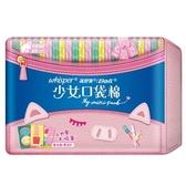 好自在少女口袋衛生棉(淡香棉柔)24cm X20片【愛買】