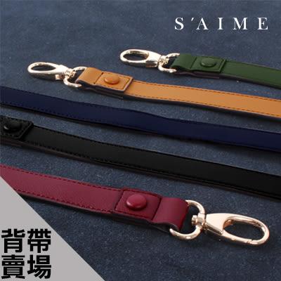 皮背帶-織帶兩用波士頓包-皮肩帶加購賣場 【SAC28-A027A】S'AIME東京企劃(皮肩帶下標區)