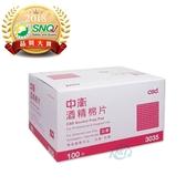 專品藥局 中衛酒精棉片(加厚) 100片/盒 紅色包裝盒-【2007692】