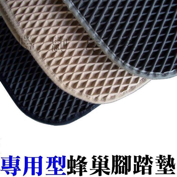 【三菱】AGR專用型腳踏墊 防水 / 蜂巢式 / 專用型3片式 LANCER VIRAGE FORTIS OUTLANDER GRUNDER