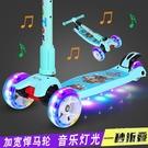 兒童滑板車 滑板車兒童 滑板車可升降閃光三輪童車四輪滑行車2-9歲寶寶滑滑車 快速出貨