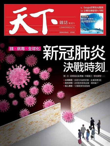 天下雜誌 0226/2020 第692期:錢‧病毒‧全球化 新冠肺炎決戰時刻