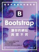 (二手書)最漂亮動感的前端框架:Bootstrap讓你的網站與眾不同