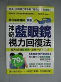 【書寶二手書T6/養生_GRL】神奇藍眼鏡視力回復法_本部千博