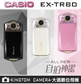CASIO TR80【24H快速出貨】公司貨 送64G卡+韓系手帶+原廠皮套+9H鋼化螢幕貼+4好禮 保固18個月