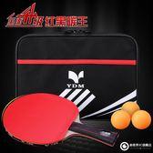 桌球乒乓球拍底板單拍紅黑碳王海綿乒乓球拍橫拍直拍成品拍