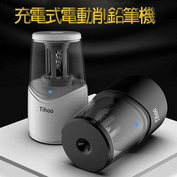 【Tihoo】 充電式電動削鉛筆機 (USB充電) 黑色