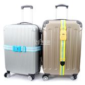 密碼鎖海關鎖行李箱旅行箱拉桿箱綁帶箱包打包帶托運加固帶   卡菲婭