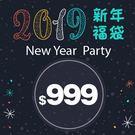 【$999】2019新年福袋 ☆巴黎草莓☆