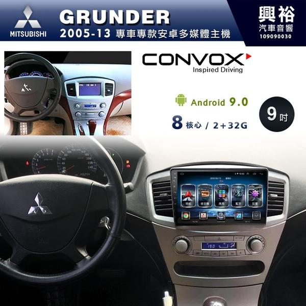 【CONVOX】2005~13年三菱GRUNDER專用9吋安卓機*導航+內建環景(鏡頭另計)*GT4-8核2+32G