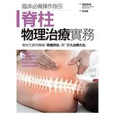 脊柱物理治療實務